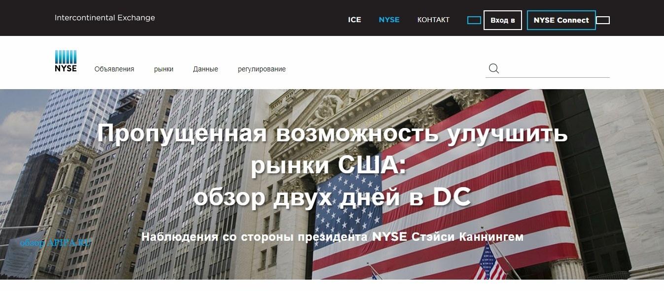 Американская финансовая биржа https://www.nyse.com/index