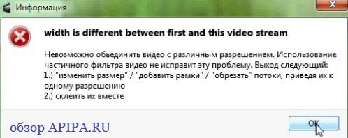 Соединить 2 видео с разным разрешением