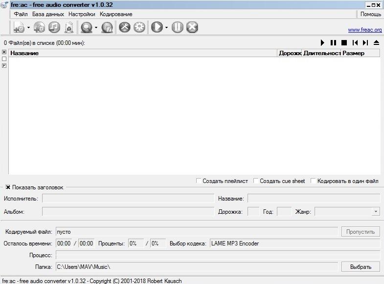 конвертировать в MP3