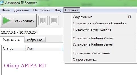ip сканер