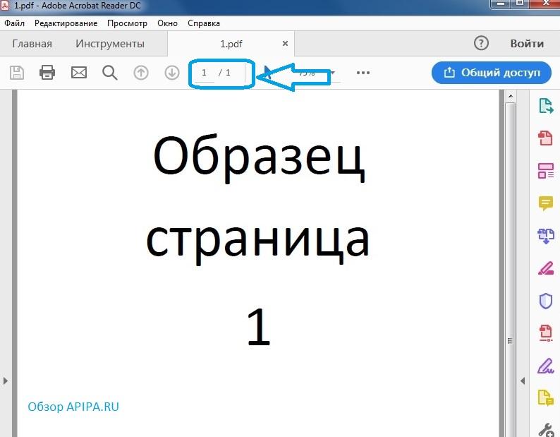 разбить pdf