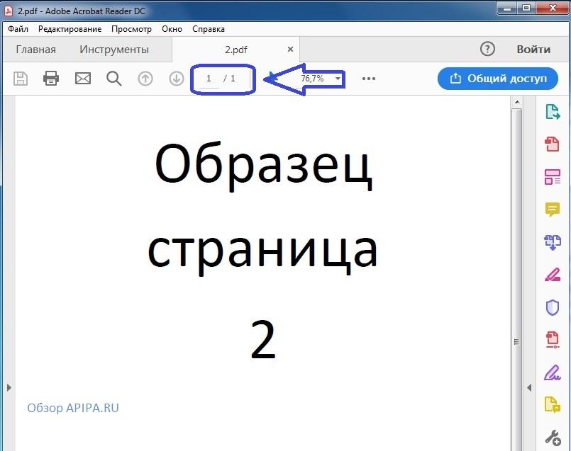 разъединить pdf
