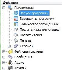 запуск программ