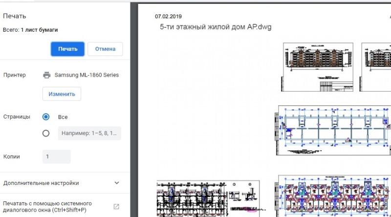 печать схемы AutoCAD, печать плана