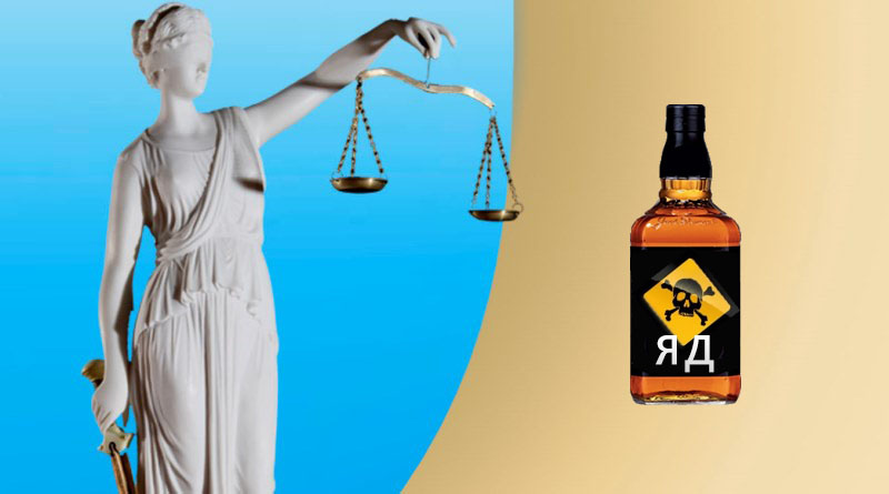 алкоголь яд, контрафакт, дешево, здоровья не береч