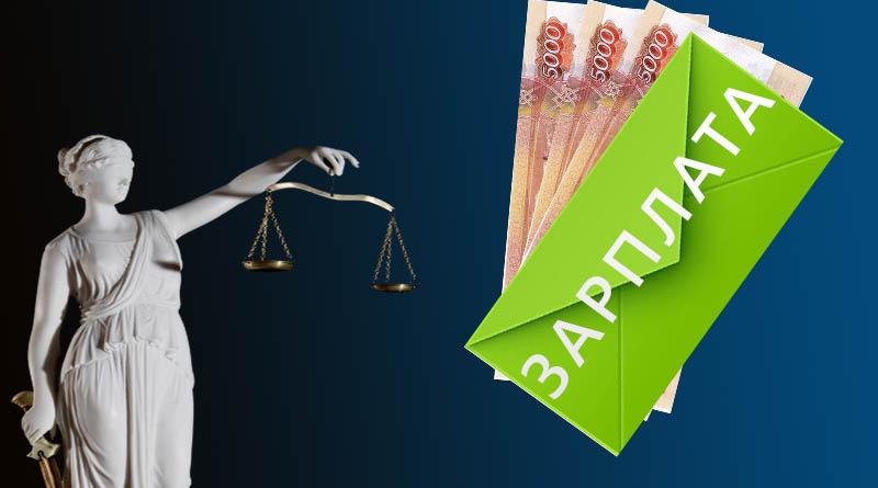 Зарплата, дума, Salary, Duma, Zhirinovsky, court, жириновский, суд