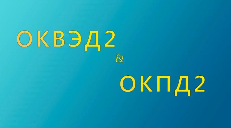 ОКВЭД и ОКПД в информационных услугах основные пункты 26 и 95