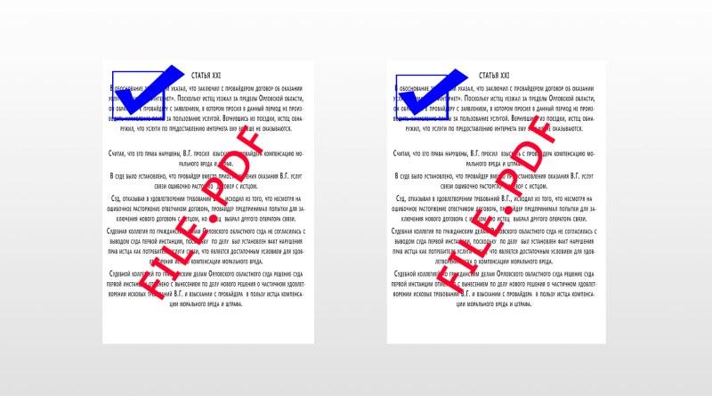 pdf, фаил, скачать файлы, договор, заключение