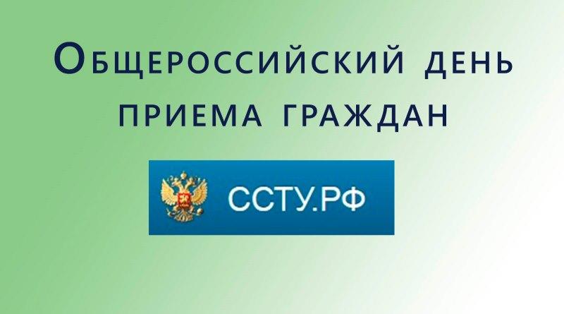 ССТУ, прием граждан, 12 декабря