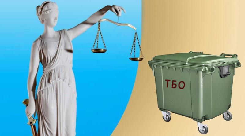 tbo, тбо, эко, капец, мусор, свалка, что делать