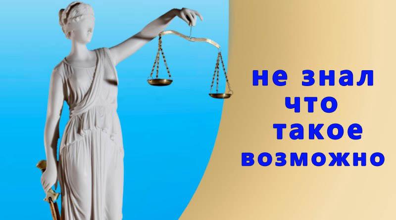 иск на депутатов, незаконные, действия, депутат