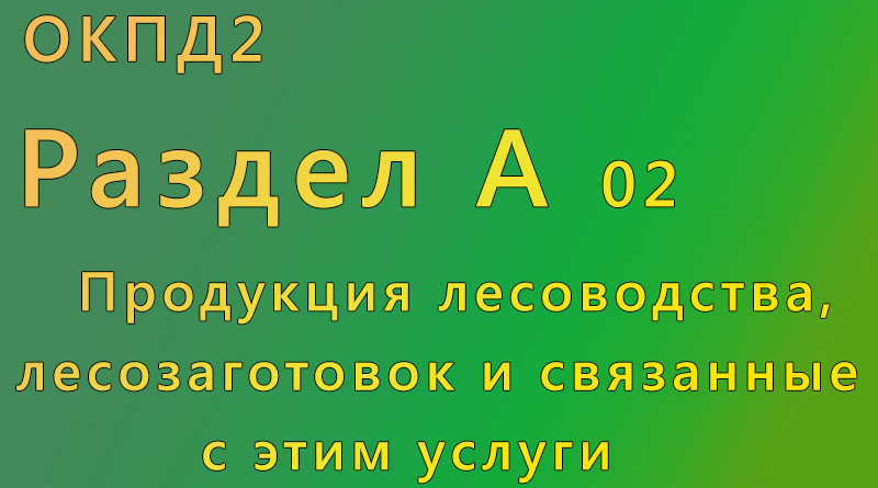 справочник, окпд, Волгоград ,в