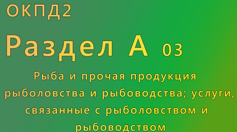 справочник, окпд, Уфа ,д