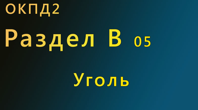 справочник, окпд, Ульяновск ,б
