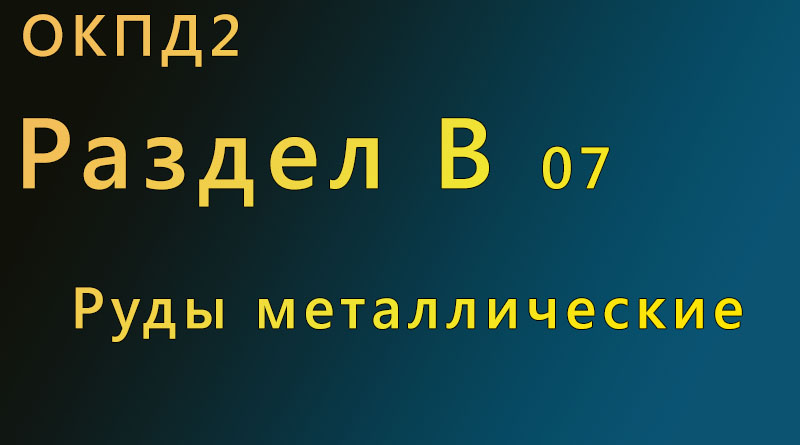 справочник, окпд, Воронеж ,р