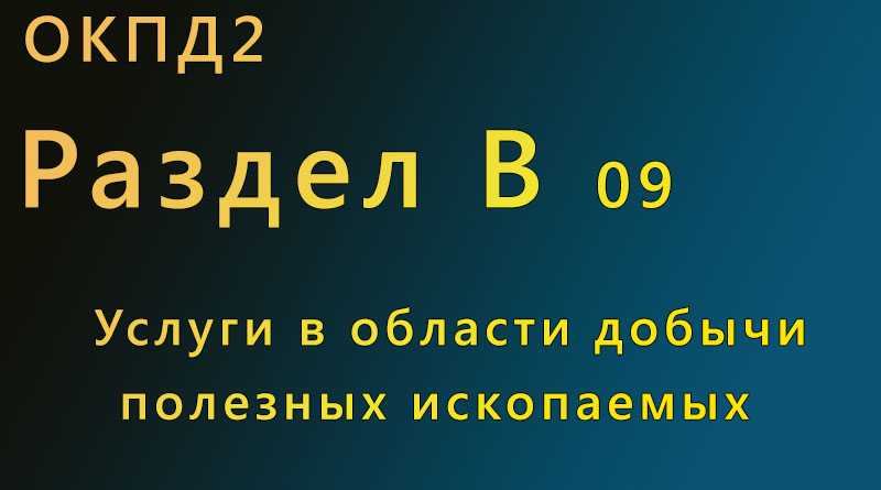 справочник, окпд, Новосибирск ,а