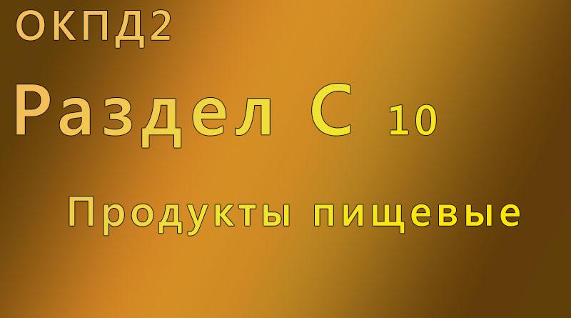 справочник, окпд, Махачкала ,в