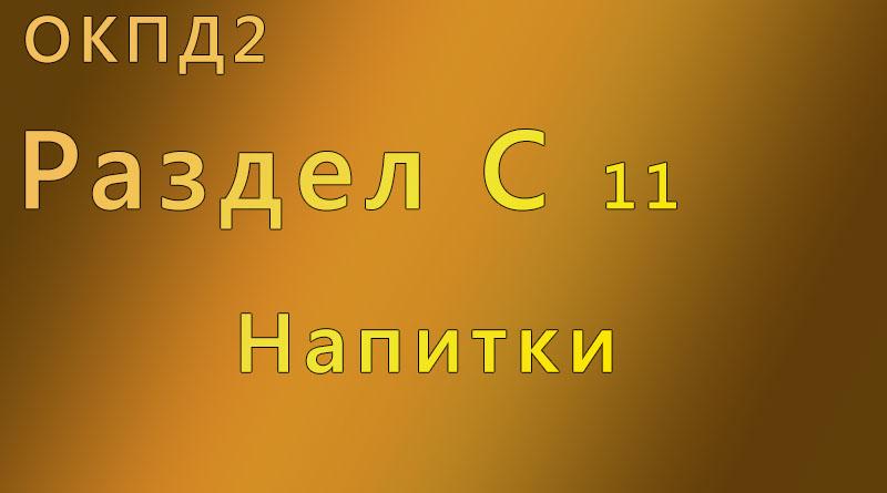 справочник, окпд, Братск ,д