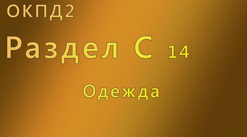 справочник, окпд, Магнитогорск ,с