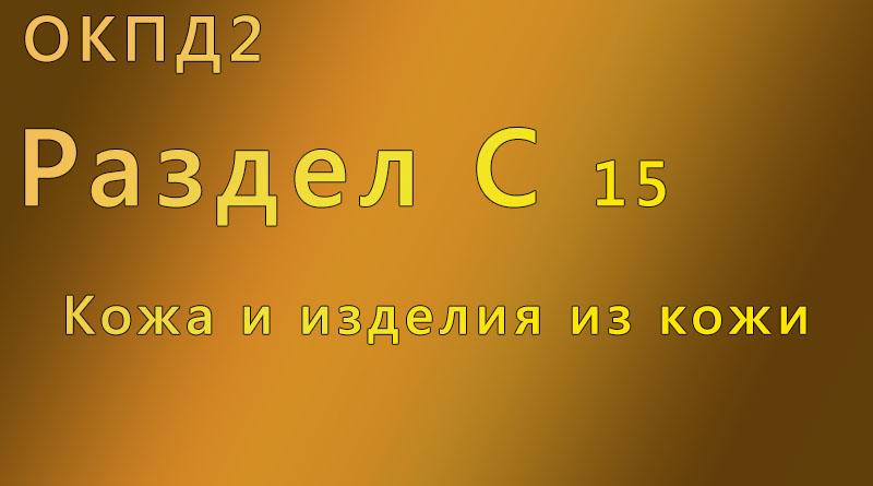 справочник, окпд, Улан-Удэ ,у