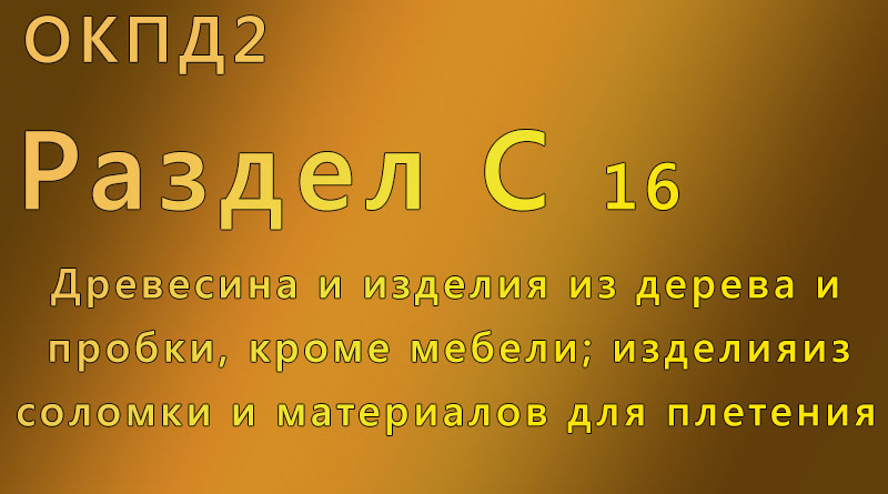 справочник, окпд, Сургут ,б