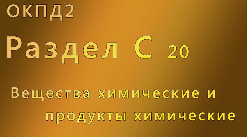 справочник, окпд, Комсомольск-на-Амуре ,р