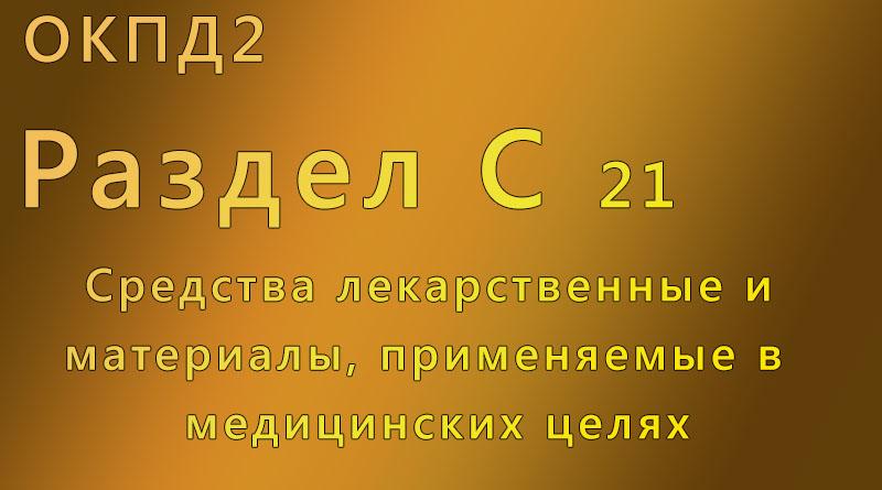 справочник, окпд, Барнаул ,т