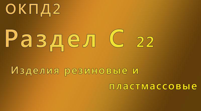 справочник, окпд, Ижевск ,а