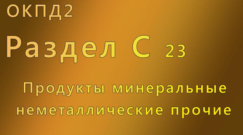 справочник, окпд, Пенза ,в