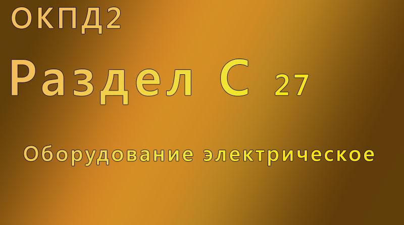 справочник, окпд, Иркутск ,с