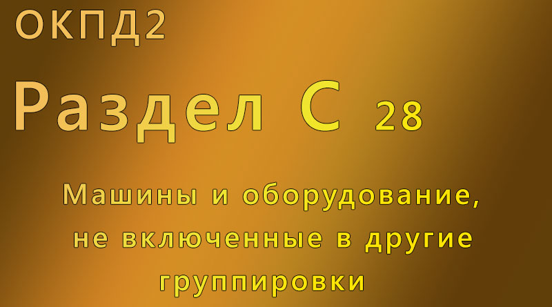 справочник, окпд, Ставрополь ,у