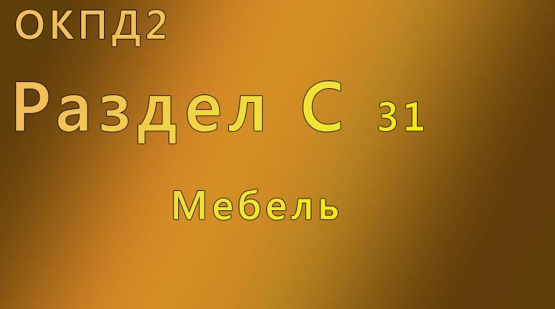 справочник, окпд, Копейск ,а