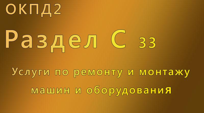справочник, окпд, Белово ,р