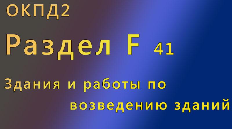справочник, окпд, Уссурийск ,о