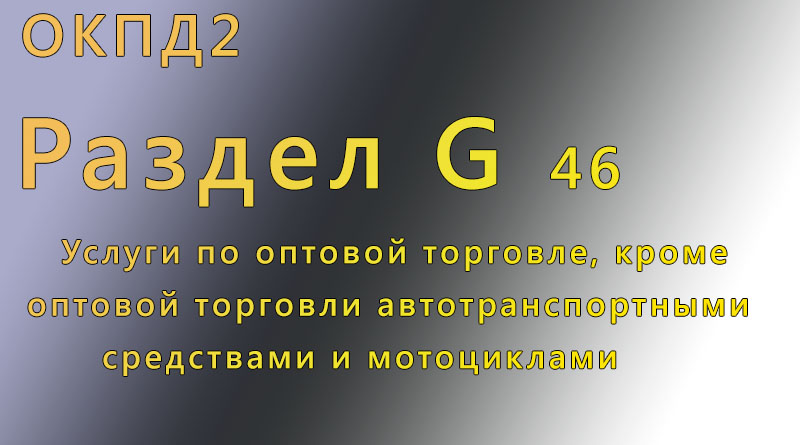 справочник, окпд, Южно-Сахалинск ,г
