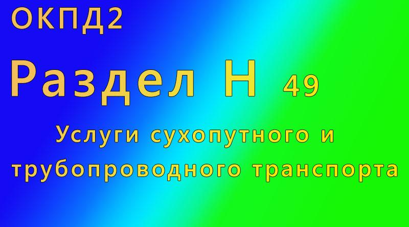 справочник, окпд, Белгород ,е