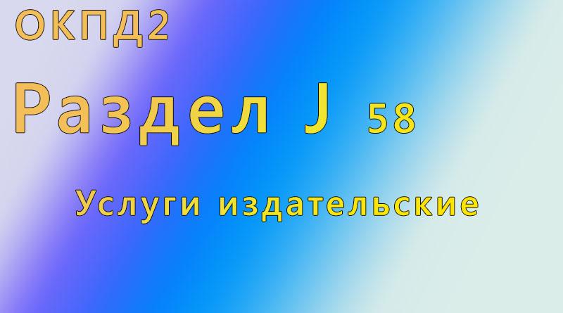 справочник, окпд, Новошахтинск ,о