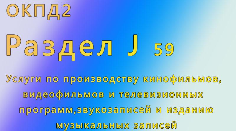 справочник, окпд, Новочеркасск ,с