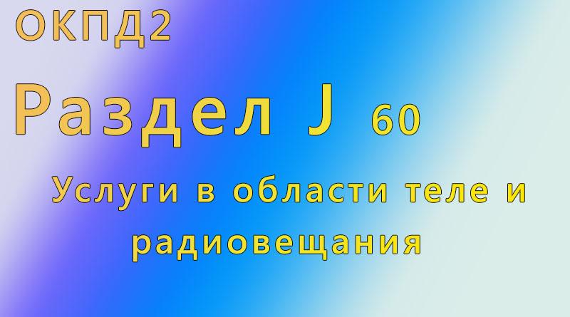 справочник, окпд, Якутск ,у