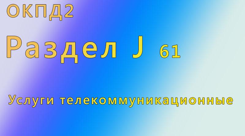 справочник, окпд, Череповец ,б