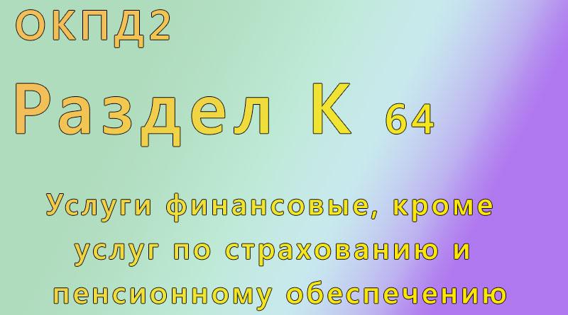 справочник, окпд, Альметьевск ,е