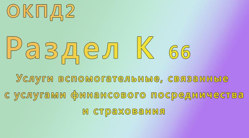 справочник, окпд, Воткинск ,т