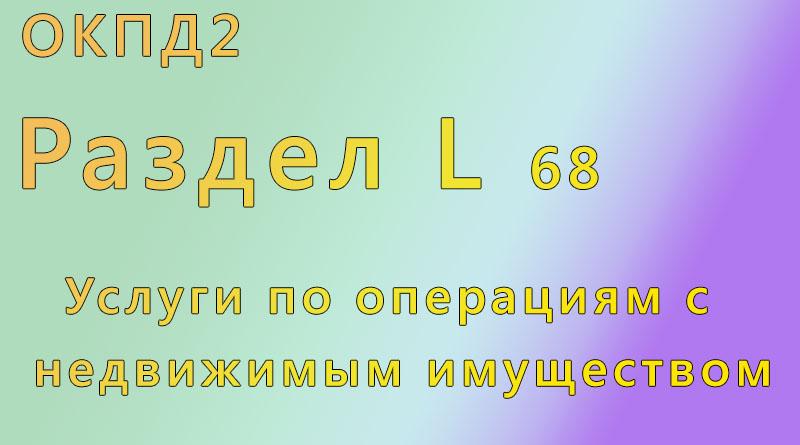 справочник, окпд, Донецк (Ростовская область) ,а