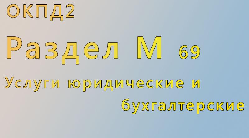справочник, окпд, Мыски ,в