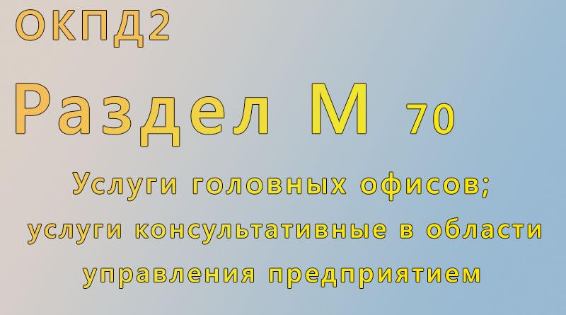 справочник, окпд, Керчь ,д