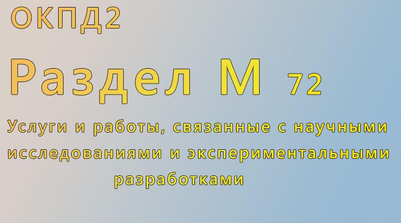 справочник, окпд, Димитровград ,о