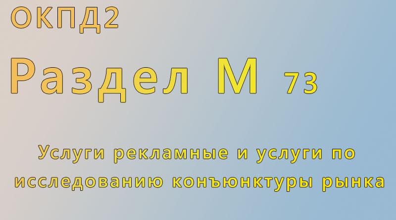 справочник, окпд, Ишимбай ,с
