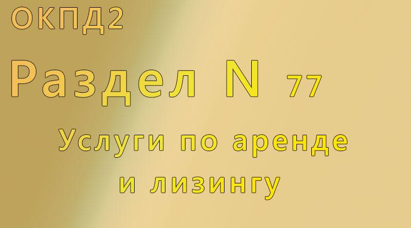 справочник, окпд, Пермь ,г