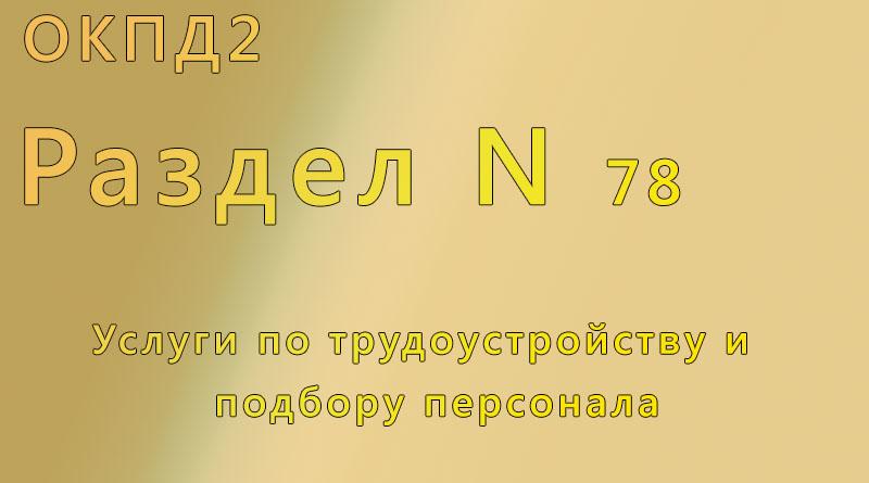 справочник, окпд, Тюмень ,а