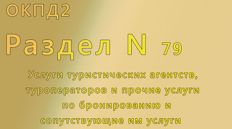 справочник, окпд, Самара ,т